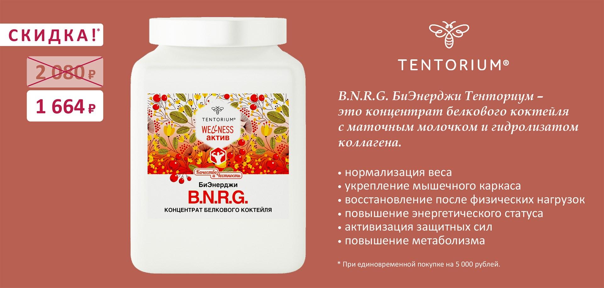БиЭнерджи B.N.R.G. концентрат белкового коктейля ТЕНТОРИУМ купить со скидкой официальный магазин TENTORIUM