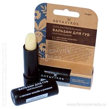 Нейтральный бальзам для губ Ботаника Botavikos в официальном интернет-магазине ФОРМУЛА МЁДА 304-031-13 01