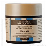 Какао 30 мл баттер Ботаника Botavikos в официальном интернет-магазине ФОРМУЛА МЁДА 301-146-13 01