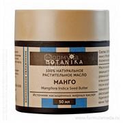 Манго 30 мл баттер Ботаника Botavikos в официальном интернет-магазине ФОРМУЛА МЁДА 301-150-13 01