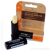 Питательный бальзам для губ Ботаника Botavikos в официальном интернет-магазине ФОРМУЛА МЁДА 304-032-13 01